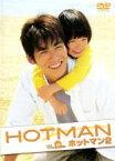 【中古】DVD▼HOTMAN 2 ホットマン 1(第1話〜第2話)▽レンタル落ち【テレビドラマ】