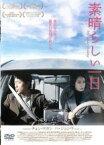 【送料無料】【中古】DVD▼素晴らしい一日【字幕】▽レンタル落ち【韓国ドラマ】