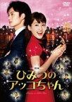 【中古】DVD▼映画 ひみつのアッコちゃん▽レンタル落ち