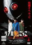 【中古】DVD▼リアル鬼ごっこ THE ORIGIN vol.4(第7話〜第8話)▽レンタル落ち【ホラー】