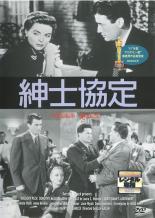 【中古】DVD▼紳士協定▽レンタル落ち【アカデミー賞】