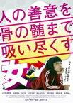 【中古】DVD▼人の善意を骨の髄まで吸い尽くす女▽レンタル落ち