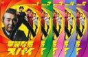 全巻セット【中古】DVD▼華麗なるスパイ(5枚セット)第1話〜第10話 最終▽レンタル落ち【テレビドラマ】