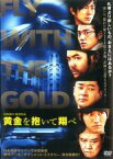 【バーゲン】【中古】DVD▼黄金を抱いて翔べ▽レンタル落ち