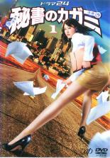全巻セット【送料無料】SS【中古】DVD▼秘書のカガミ(4枚セット)第1話〜最終話▽レンタル落ち