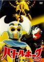 【バーゲンセール】【中古】DVD▼バトルホーク 5(第17話〜第20話)▽レンタル落ち
