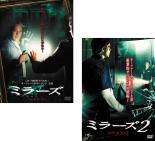 2パック【中古】DVD▼ミラーズ(2枚セット)vol 1・2▽レンタル落ち 全2巻