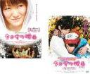 2パック【中古】DVD▼クロサワ映画(2枚セット)2011 笑いにできない恋がある▽レンタル落ち 全2巻