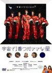 【バーゲン】【中古】DVD▼宇宙で1番ワガママな星▽レンタル落ち