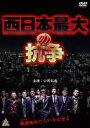 【バーゲン】【中古】DVD▼西日本最大の抗争▽レンタル落ち【...
