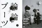 全巻セット2パック【中古】DVD▼論論 ブーツ ロンドンブーツ1号2号(2枚セット)上巻、下巻▽レンタル落ち【お笑い】