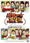 【バーゲン】【中古】DVD▼パワー☆プリン THE Premium 未公開 マボロシ DISC▽レンタル落ち【お笑い】
