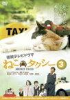 【中古】DVD▼ねこタクシー 3▽レンタル落ち【テレビドラマ】