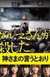 【中古】DVD▼神さまの言うとおり▽レンタル落ち【ホラー】【東宝】