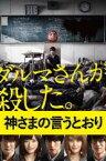 【バーゲン】【中古】DVD▼神さまの言うとおり▽レンタル落ち【ホラー】【東宝】