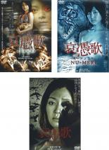 SS【中古】DVD▼哀憑歌(3枚セット)CHI−MANAKO、NU−MERI、GUN−KYU▽レンタル落ち 全3巻【ホラー】