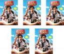 全巻セット【送料無料】【中古】DVD▼ボーイズ・オン・ザ・ラン(5枚セ...