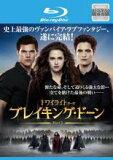 【中古】Blu-ray▼ブレイキング・ドーン Part2 トワイライト・サーガ ブルーレイディスク▽レンタル落ち