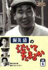 【中古】DVD▼渥美清の泣いてたまるか 6【テレビドラマ】