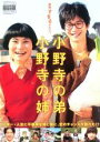 【中古】DVD▼小野寺の弟 小野寺の姉▽レンタル落ち