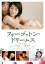 【中古】DVD▼フォーゴットン・ドリームス▽レンタル落ち