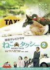 【中古】DVD▼ねこタクシー 2(第5話〜第8話)▽レンタル落ち【テレビドラマ】