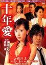【中古】DVD▼十年愛▽レンタル落ち