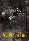 【バーゲンセール】【中古】DVD▼松本清張傑作選 7 危険な斜面▽レンタル落ち