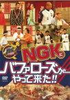 【中古】DVD▼NGKにバッファローズがやって来た!!▽レンタル落ち【お笑い】