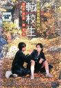 【中古】DVD▼転校生 さよなら あなた▽レンタル落ち
