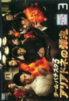 【中古】DVD▼チーム・バチスタ3 アリアドネの弾丸 3(第5話〜第6話)▽レンタル落ち【テレビドラマ】