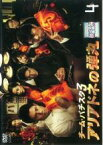 【中古】DVD▼チーム・バチスタ3 アリアドネの弾丸 4(第7話〜第8話)▽レンタル落ち【テレビドラマ】