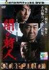 【中古】DVD▼闇の狩人 前・後篇▽レンタル落ち【時代劇】