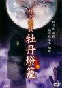 【バーゲン】【中古】DVD▼牡丹燈籠▽レンタル落ち