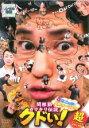 【中古】DVD▼関根勤 カマキリ伝説 クドい!▽レンタル落ち【お笑い】