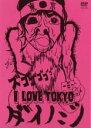 【バーゲンセール】【中古】DVD▼I LOVE TOKYO ダイノジ▽レンタル落ち【お笑い】