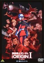 【中古】DVD▼機動戦士ガンダム THE ORIGIN I ジ・オリジン▽レンタル落ち