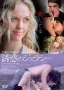 【中古】DVD▼シャーロット・ケイト・フォックス 誘惑のジェラシー【字幕】▽レンタル落ち