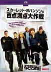 【中古】DVD▼スカーレット・ヨハンソンの百点満点大作戦【字幕】▽レンタル落ち
