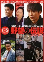 アジア・韓国, 史劇 DVD 174951