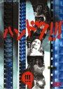 【バーゲン】【中古】DVD▼ハンドク!!! 3(第5話〜第6話)▽レンタル落ち【テレビドラマ】