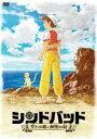 【中古】DVD▼シンドバッド 空とぶ姫と秘密の島