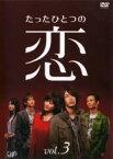 【バーゲンセール】【中古】DVD▼たったひとつの恋 3(第5話〜第7話)▽レンタル落ち【テレビドラマ】
