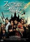 【中古】DVD▼スガラムルディの魔女▽レンタル落ち