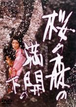 【中古】DVD▼桜の森の満開の下▽レンタル落ち【東宝】