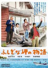 【バーゲン】【中古】DVD▼ふしぎな岬の物語▽レンタル落ち【東映】