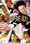 【バーゲン】【中古】DVD▼天の茶助▽レンタル落ち