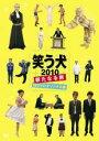 【中古】DVD▼笑う犬 2010 新たなる旅 2▽レンタル落ち【お笑い】