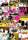 【中古】DVD▼AKB48 ネ申 テレビ シーズン1 2nd▽レンタル落ち