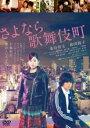 【中古】DVD▼さよなら歌舞伎町▽レンタル落ち